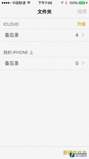 iOS备忘录升级