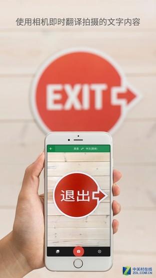 App今日免费:从此告别语言障碍 谷歌翻译