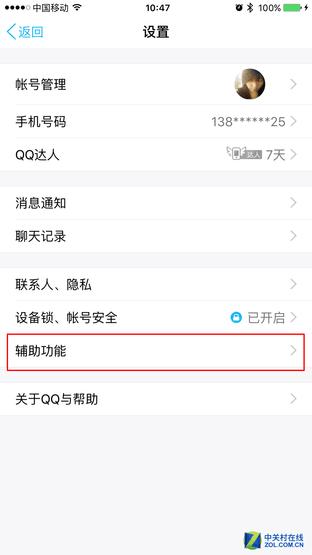 QQ物联守护宝贝计划 构建儿童寻回网络