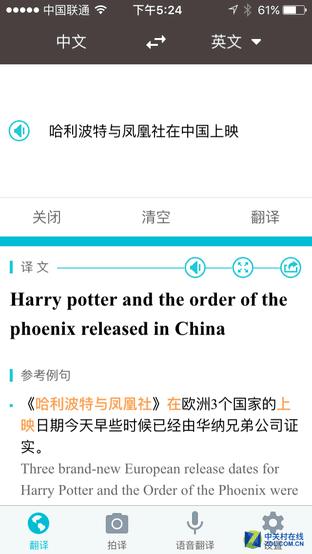 有道翻译官2.0版试用体验
