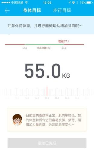 轻奢健康生活 PICOOC有品魔秤S1 Pro评测