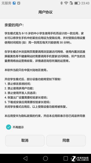美爆了的单手双摄旗舰 荣耀8首发评测