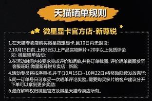 微星31周年庆 购显卡晒单送绝地求生游戏