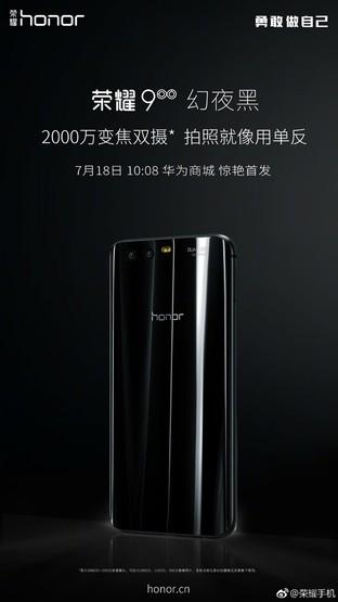 荣耀9幻夜黑版7月18日华为商城发售