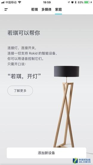 科技搭配时尚!!Rokid月石评测
