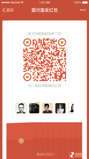 可二维码发红包 微信6.5.4 iOS版发布