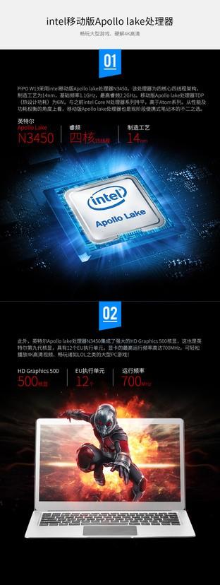 品铂科技发布W13笔记本电脑