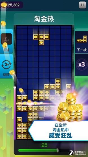 App今日免费:重温别样经典 Tetris Blitz
