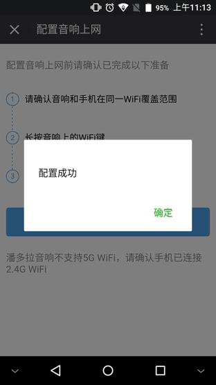 酷狗WiFi音箱体验