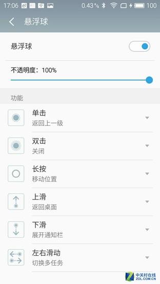 """魅族Flyme技巧推荐:Android中的""""iOS""""(暂不发布)"""
