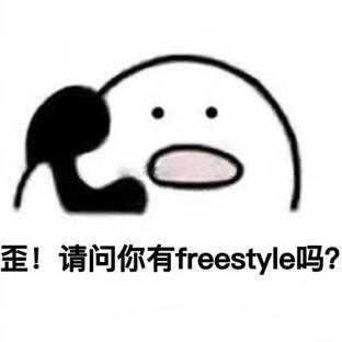 拥有freestyle!一台会唱歌的打印机