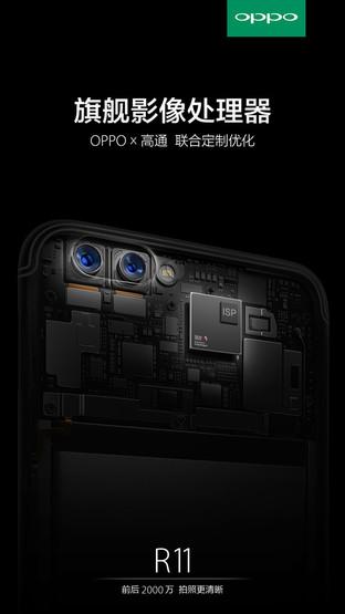 全是黑科技 OPPO R11影像表现值得期待