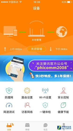 斐讯K2助无线小白搭建Wi-Fi好网络