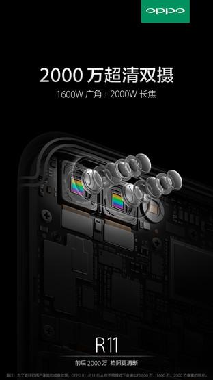 OPPO R11清晰来袭 细数它的拍照必杀技
