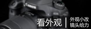 全面升级对焦强悍 佳能80D/70D对比评测