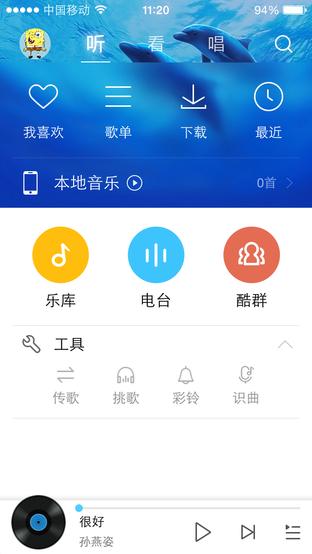 售价399元 酷狗潘多拉PK小米网络音箱