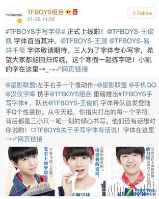 TFBOYS的手写字体登陆QQ 开通会员使用