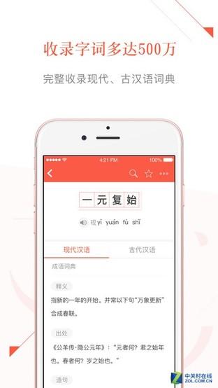 App今日免费:学习小帮手 有道语文达人
