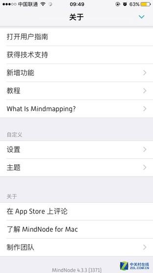 App今日免费:思维导图神器 MindNode