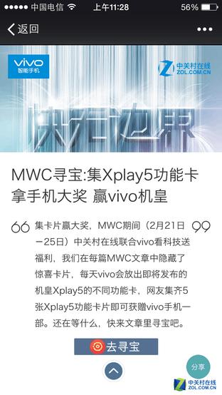 看MWC集5张XPlay5神卡 赢vivo机皇