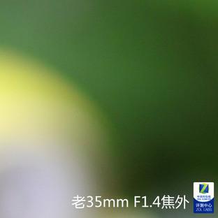 超级对决!佳能新老35mm f/1.4对比评测
