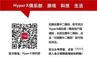 骨灰级玩家告诉你如何选择旗舰级HyperX耳机