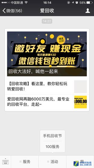 爱回收手机回收节媒体体验会在京举办