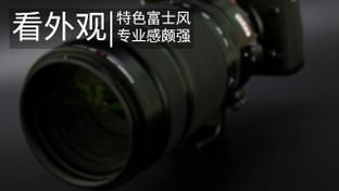 1200mm的魅力! 富士XF100-400mm镜头评测