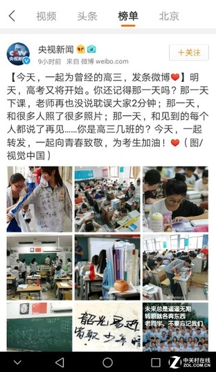 荣耀畅玩6A续航评测:超iPhone 7 Plus