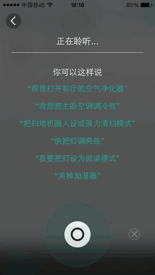 全新智能旗舰 漫步者MA5云音响评测