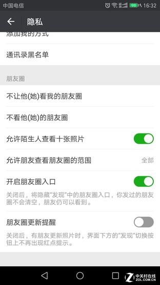 微信朋友圈关闭规则调整 安卓用户尝鲜