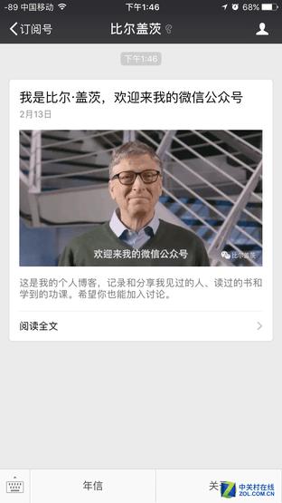 比尔盖茨微信公众号上线 用中文问好