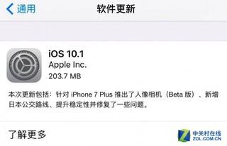 iOS10.1��ʽ������ �����������ģʽ