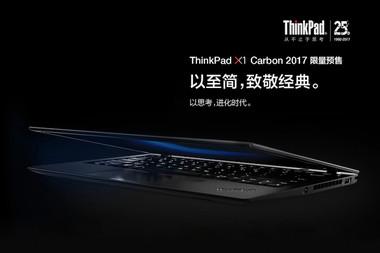 如何坐稳旗舰宝座?ThinkPad X1 Carbon 2017拆机直播