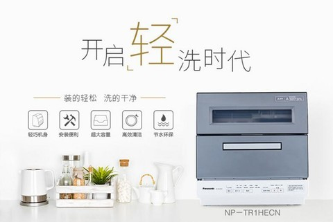安装便捷高效洁净 松下TR1台式洗碗机深度评测