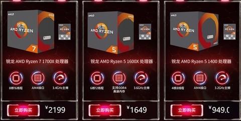 年末大促销!AMD Ryzen处理器国行降价