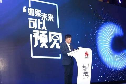 华为云致力推动四川省产业升级和企业创新