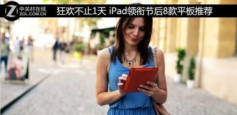 11·11你还没过瘾?让iPad系列告诉你狂欢不止1天