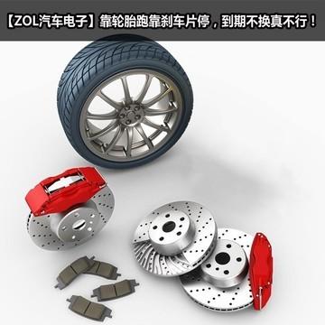 靠轮胎跑靠刹车片停,到期不换真不行!