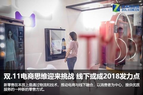 双.11再创记录 但马云一年前称电商时代已经过去