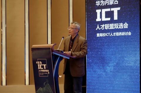 华为ICT人才联盟双选会走进内蒙古