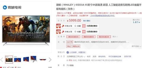 人工智能4K大屏 微鲸65吋电视京东5499元