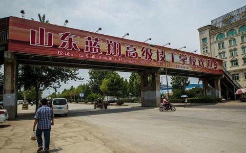 蓝翔技校改名 改名蓝翔技师学院 设技师部高级技工部
