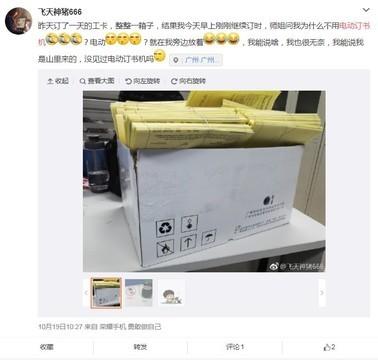 懒人神器 柯尼卡美能达CS-1电动订书机体验
