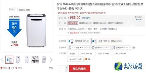 富达FD20-04F除湿机参加跨店铺活动满999元减100