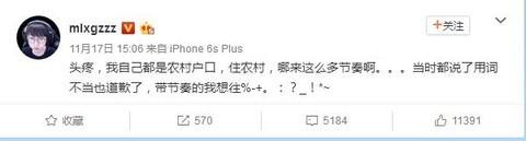 香锅微博回应农民节奏 自己也是农村户口|mlxg|rng