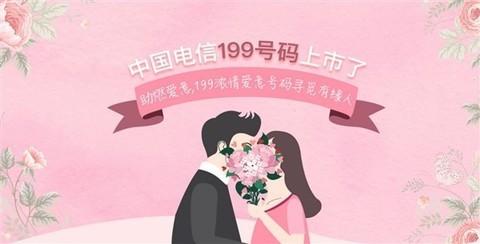 最霸气号段!中国电信的199号段正式开抢