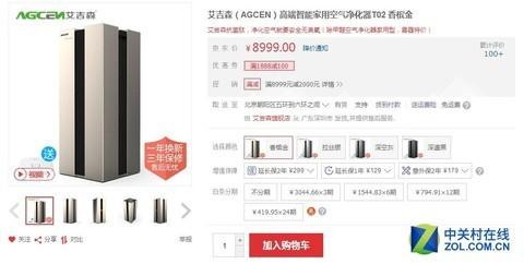 冬季雾霾不用怕 艾吉森净化器热销8999元