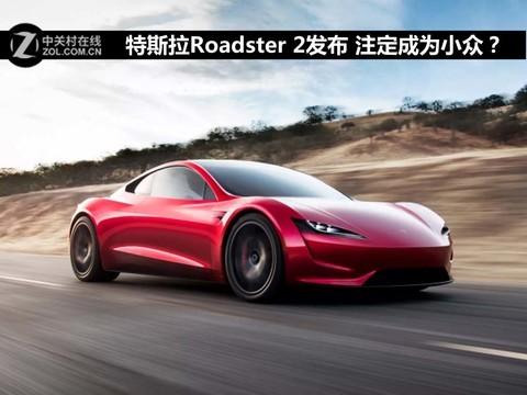售价超过百万 特斯拉Roadster 2会有人买单吗?