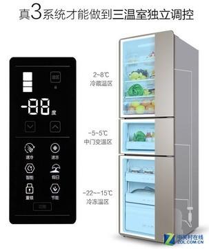 三温室独立保鲜不串味 TCL冰箱京东钜惠中